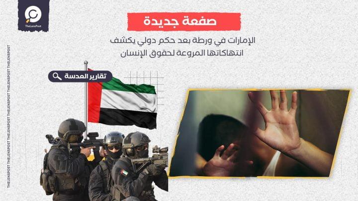إدانة قناة أبوظبي.. الإمارات في ورطة بعد حكم دولي يكشف انتهاكاتها المروعة لحقوق الإنسان