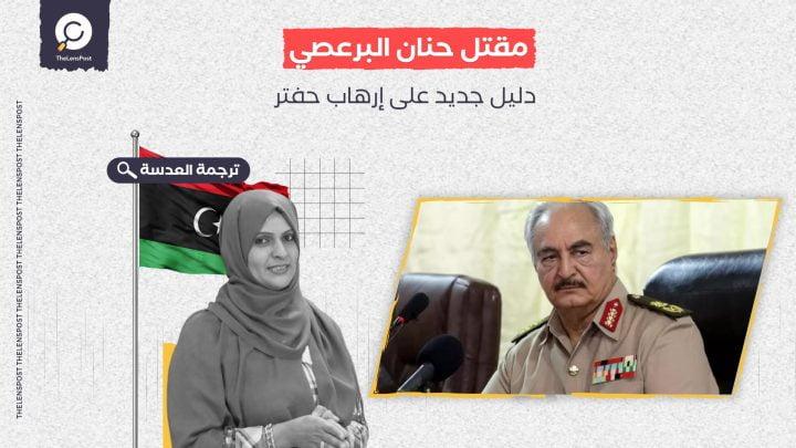 لوموند: مقتل حنان البرعصي دليل جديد على إرهاب حفتر