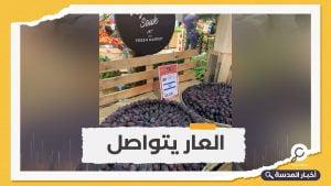 للمرة الأولى.. منتجات تل أبيب تغزو أسواق الإمارات وسط احتفاء إسرائيلي واسع