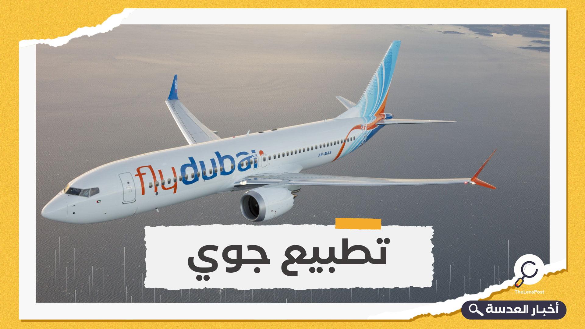 للمرة الأولى.. طائرة فلاي دبي الإماراتية تحط بمطار بن جوريون في تل أبيب
