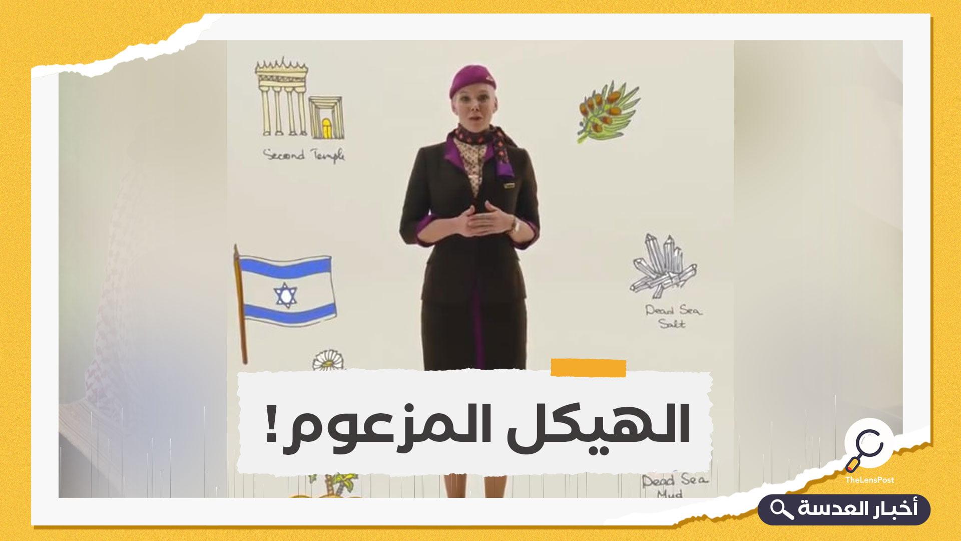 إعلان مخزي.. الاتحاد الإماراتية تتملق إسرائيل وتروج للهيكل اليهودي المزعوم!