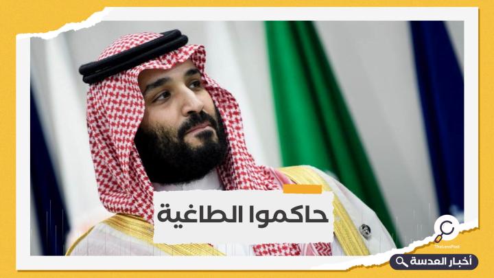 فائز بجائزة نوبل يحرج بن سلمان ويدعو لمحاكمته دوليا