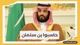 تزامنا مع قمة العشرين.. العفو الدولية تنتقد بن سلمان وتطالب بمزيد من الضغط على السعودية
