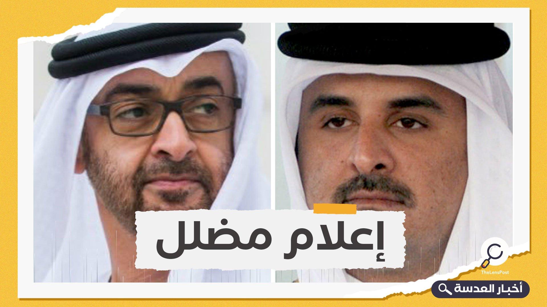 إعلام مضلل.. الإمارات تروج أخبارا مشبوهة ضد قطر بزعم تمويل الإرهاب