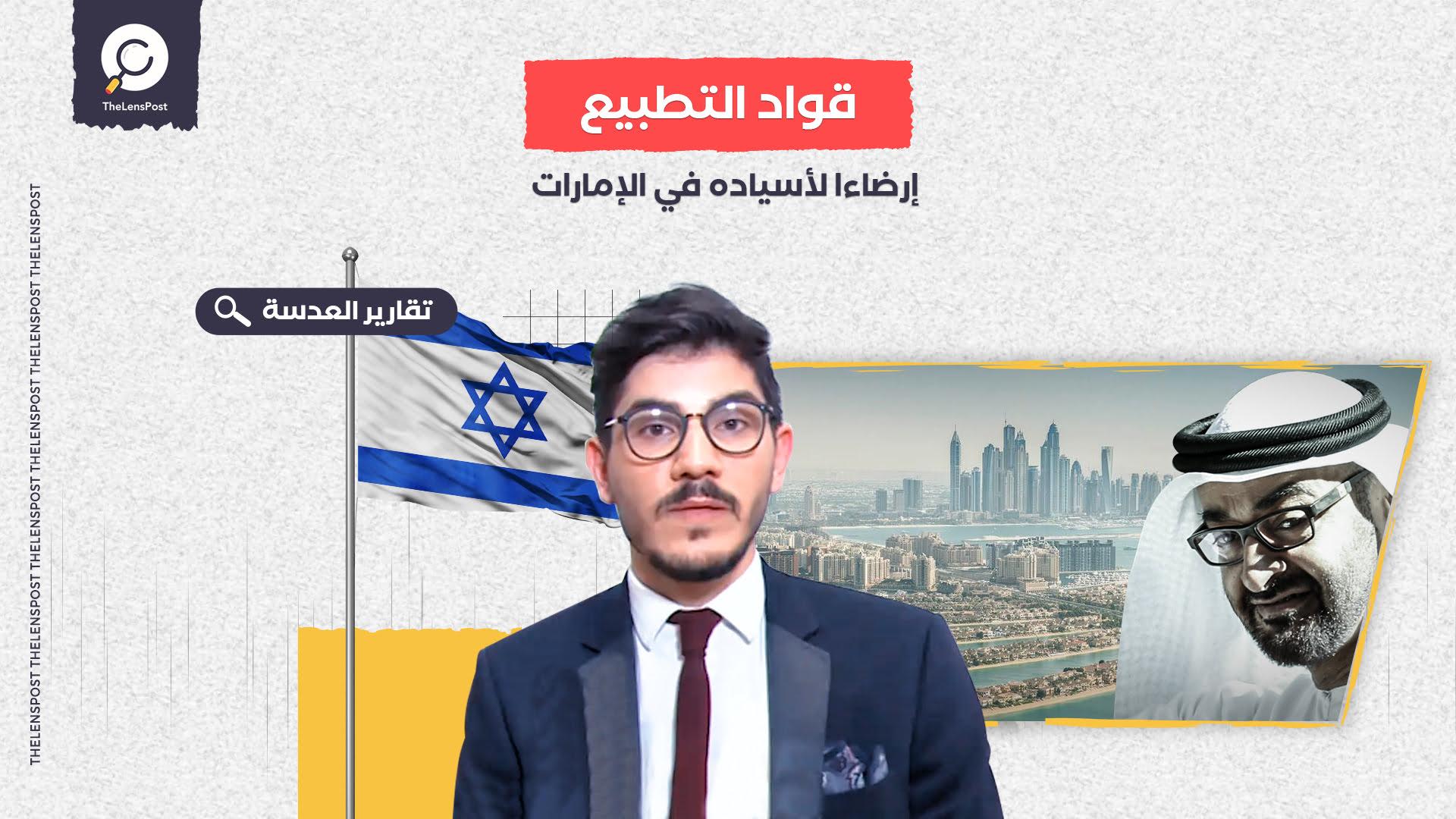 أمجد طه .. بوق بحريني عفن يهوى لعق أحذية الصهاينة إرضاءا لأسياده في الإمارات