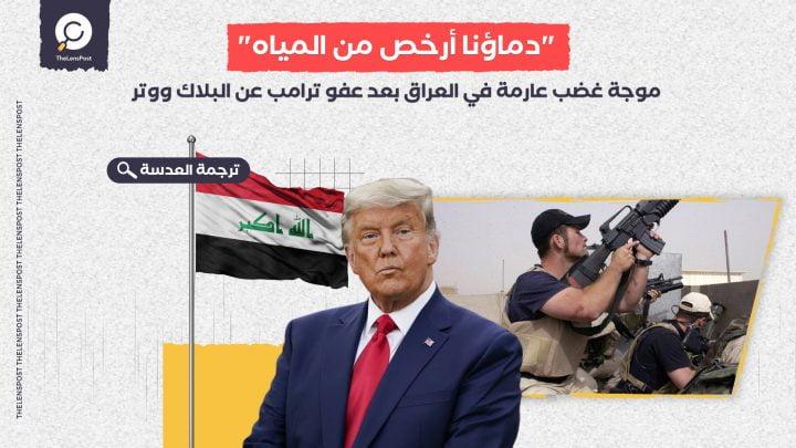 """""""دماؤنا أرخص من المياه""""... موجة غضب عارمة في العراق بعد عفو ترامب عن البلاك ووتر"""
