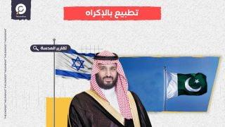 السعودية والإمارات تواصلان الضغط على باكستان لإسقاطها في وحل التطبيع .. هل تنجحان؟