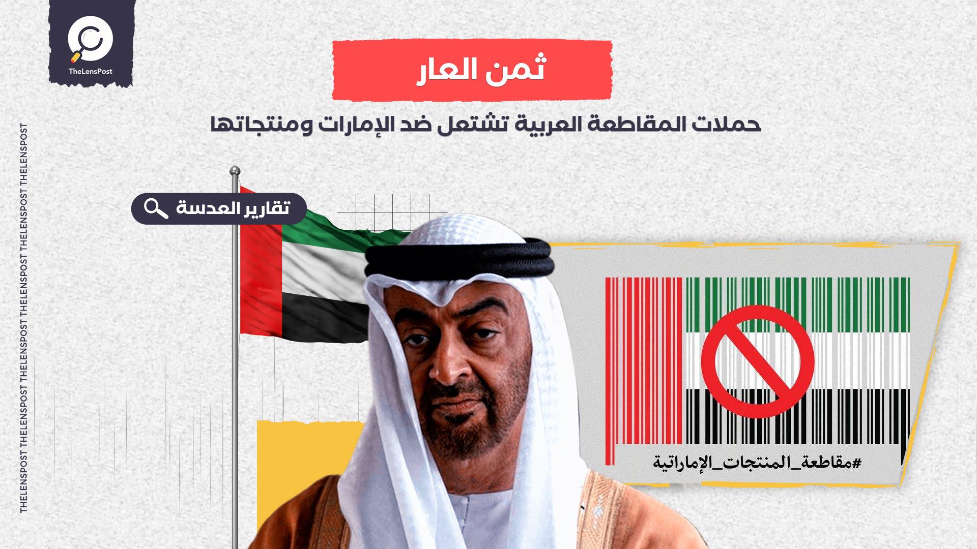 عقاب الخيانة والتطبيع.. حملات المقاطعة العربية تشتعل ضد الإمارات ومنتجاتها