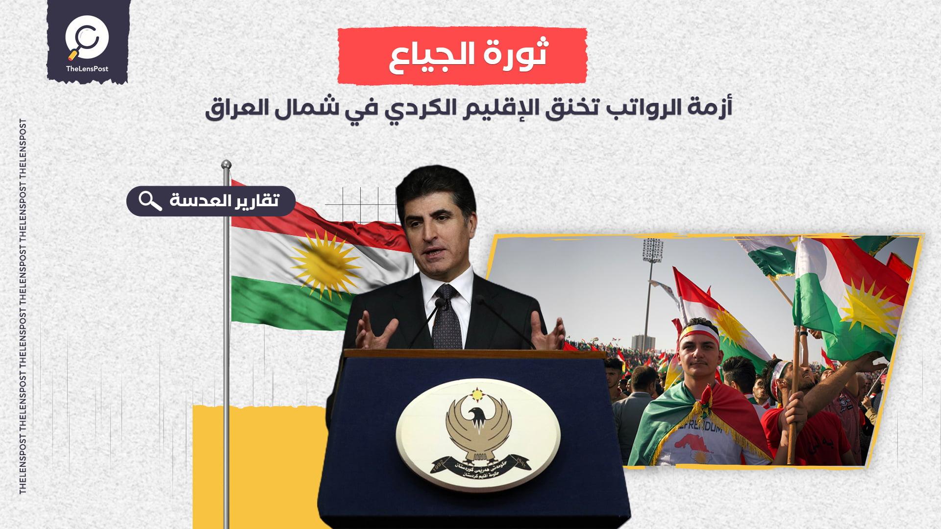 أزمة الرواتب تخنق الإقليم الكردي في شمال العراق.. هذه تفاصيلها