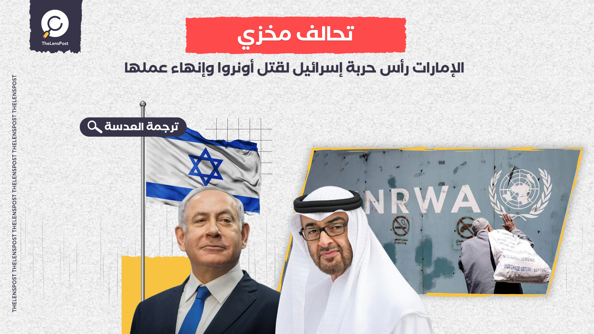 لوموند: الإمارات رأس حربة إسرائيل لقتل أونروا وإنهاء عملها
