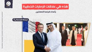 لوموند: هذه هي علاقات الإمارات الخطيرة بأعداء فرنسا المعلنين