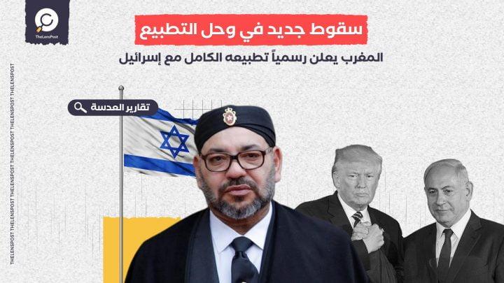 سقوط جديد في وحل التطبيع .. المغرب يعلن رسمياً تطبيعه الكامل مع إسرائيل.