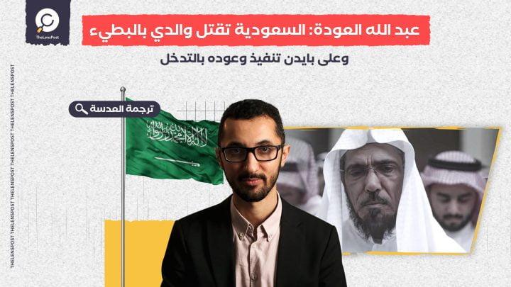 عبد الله العودة