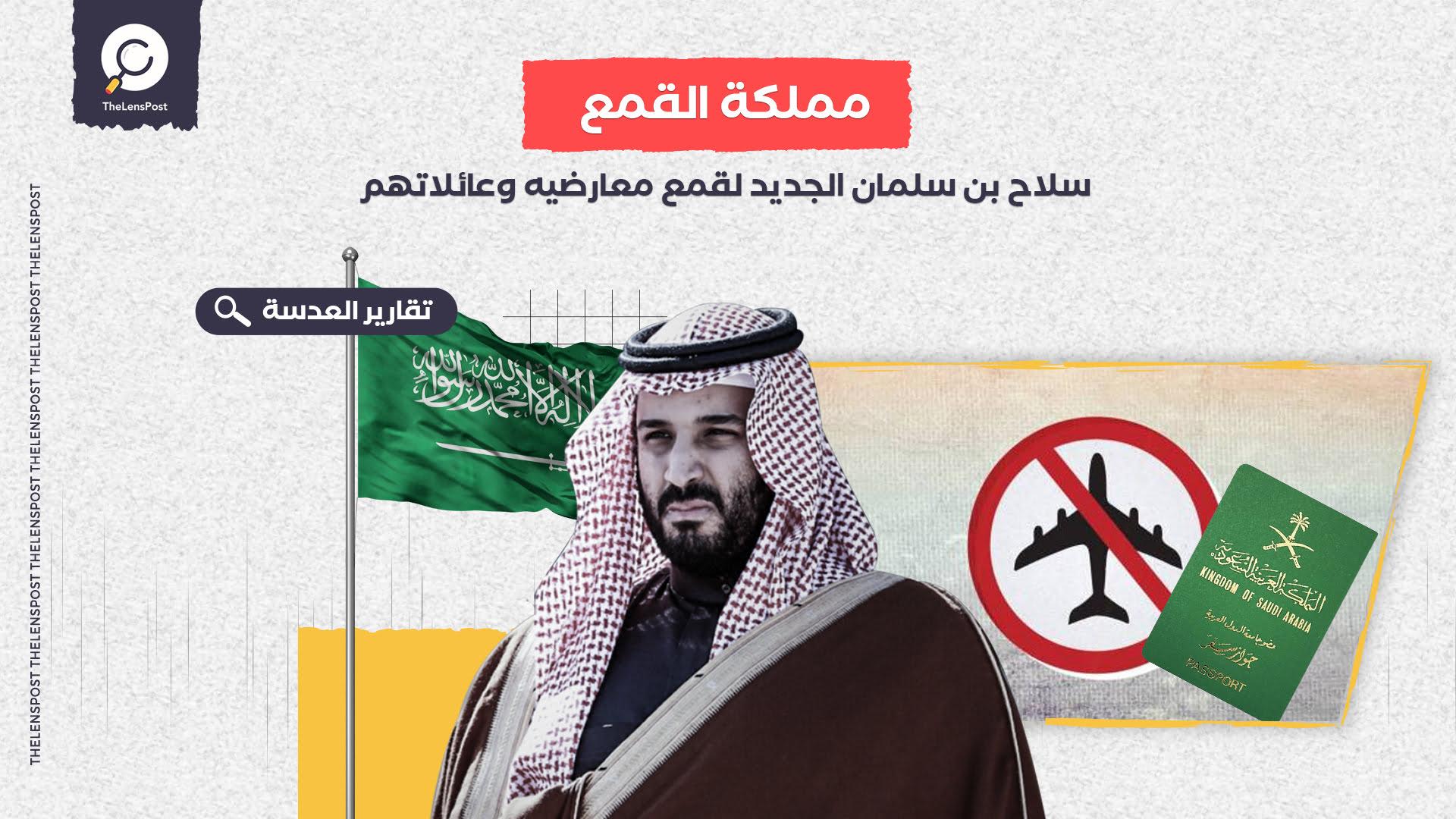 المنع من السفر.. سلاح بن سلمان الجديد لقمع معارضيه وعائلاتهم
