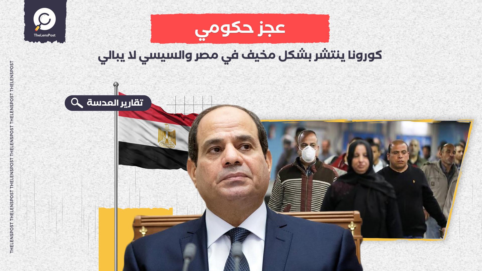 رائحة الموت في كل مكان.. كورونا ينتشر بشكل مخيف في مصر والسيسي لا يبالي!