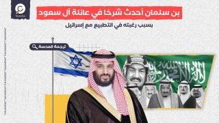 لوموند: بن سلمان أحدث شرخا في عائلة آل سعود بسبب رغبته في التطبيع مع إسرائيل