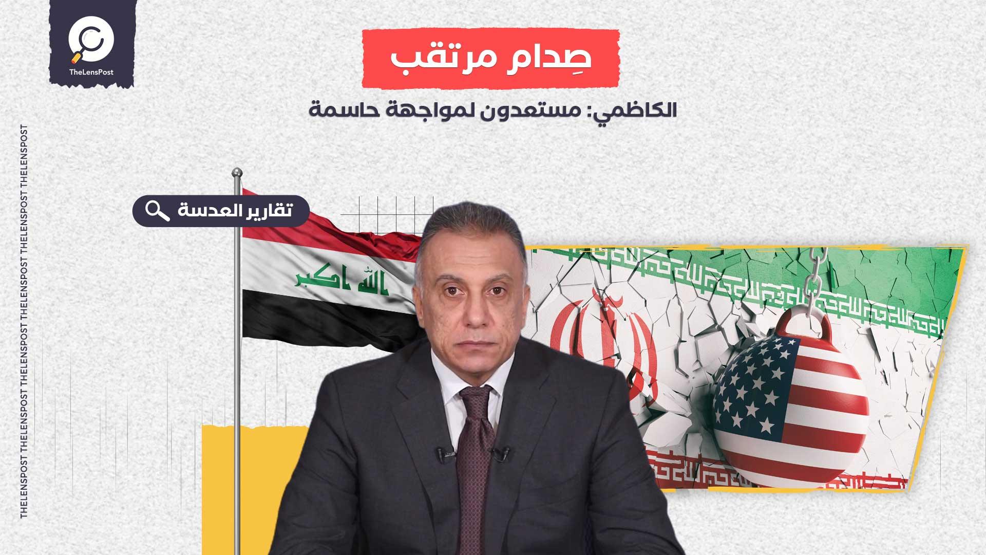 المليشيات تحمل السلاح ضد حكومة بغداد والكاظمي يحذر: مستعدون لمواجهة حاسمة