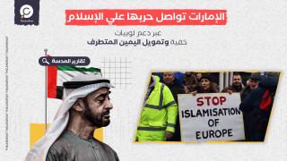 الإمارات تواصل حربها علي الإسلام عبر دعم لوبيات خفية وتمويل اليمين المتطرف