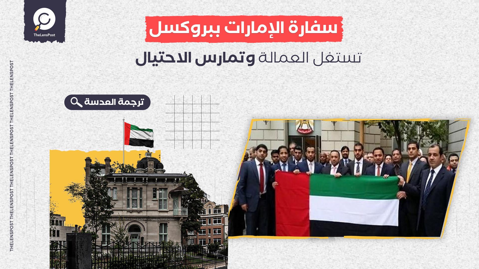 صحيفة بليجيكية: سفارة الإمارات ببروكسل تستغل العمالة وتمارس الاحتيال