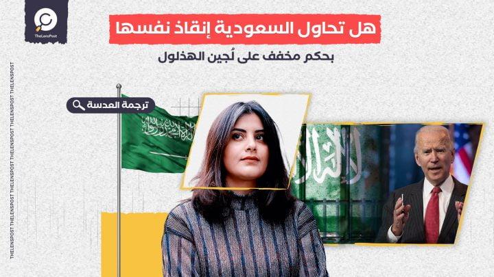 هل تحاول السعودية إنقاذ نفسها بحكم مخفف على لُجين الهذلول؟