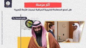 شيطنة وطعن بالأعراض.. هل تمحو المصالحة الخليجية المرتقبة ترسبات الأزمة شعبيا؟