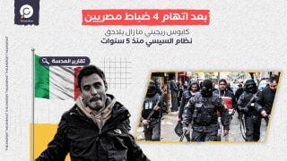 بعد اتهام 4 ضباط مصريين.. كابوس ريجيني ما زال يلاحق نظام السيسي منذ 5 سنوات