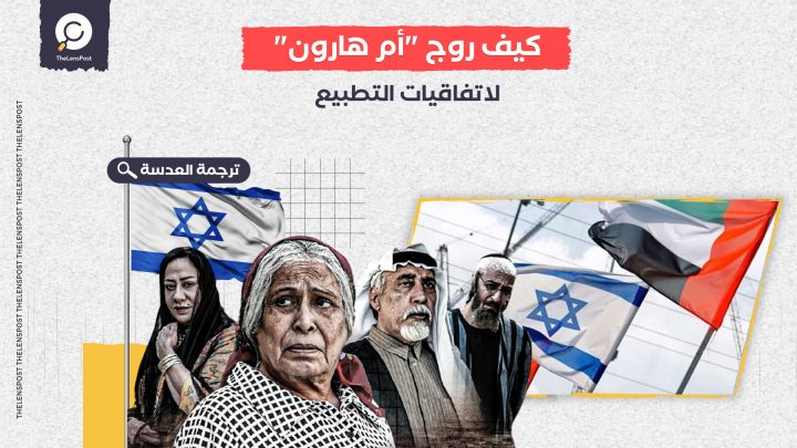 """صحيفة إسرائيلية تكشف كيف روج """"أم هارون"""" لاتفاقيات التطبيع"""