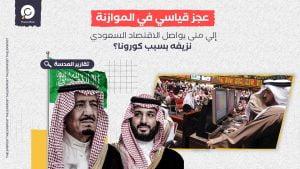 عجز قياسي في الموازنة.. حتى متى يواصل الاقتصاد السعودي نزيفه بسبب كورونا؟