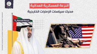 تحليل: النزعة العسكرية العدائية محرك سياسات الإمارات الخارجية