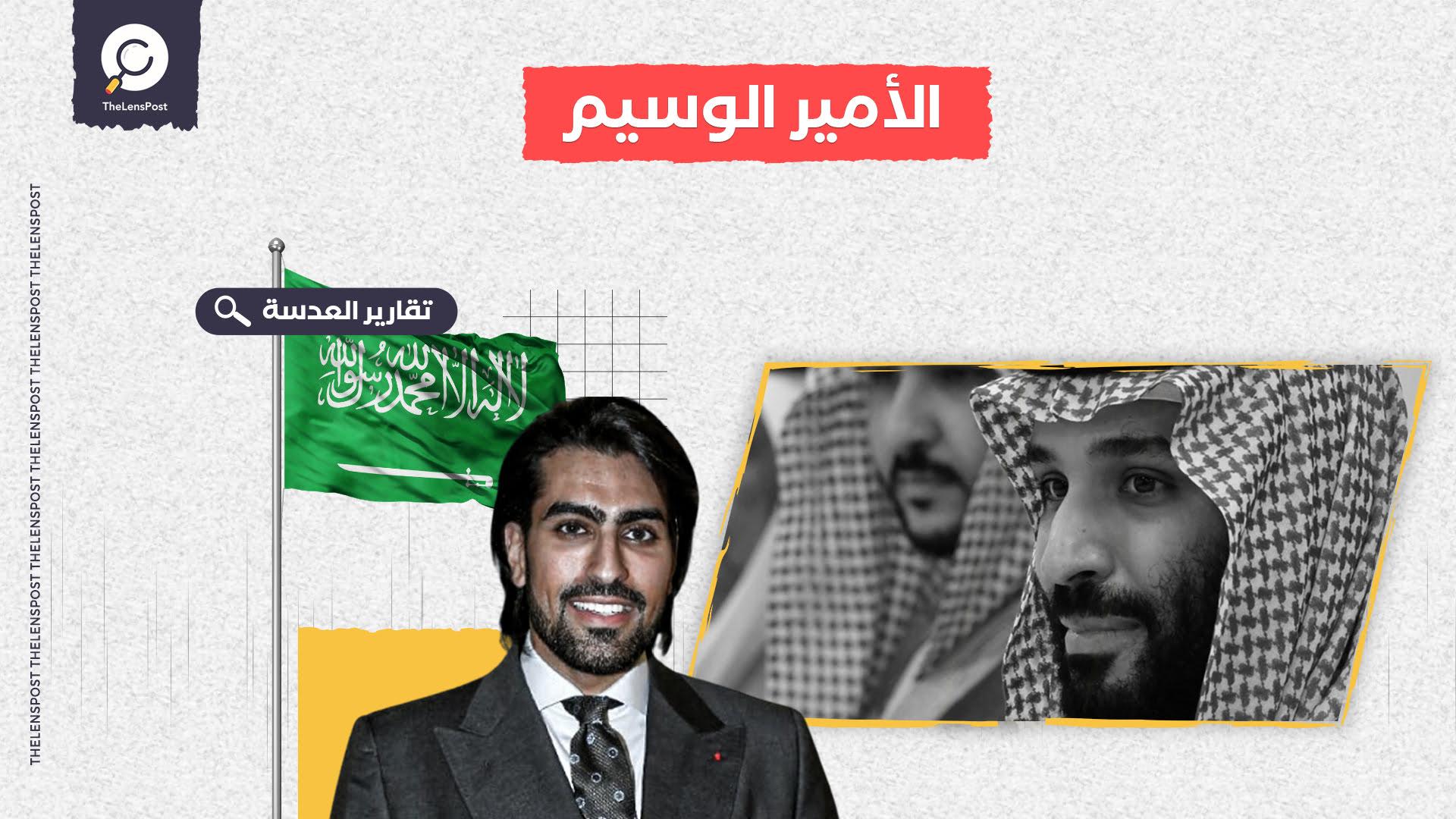 غزالان.. أمير سعودي شاب دفع حريته ثمنا لغيرة بن سلمان منه