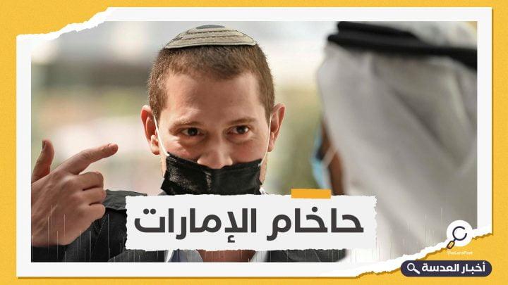 أول حاخام في الإمارات يحتفي بالتطبيع ويؤكد أن أبوظبي هي الملاذ الآمن لليهود