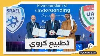 تطبيع المستطيل الأخضر.. الإمارات وإسرائيل توقعان مذكرة تفاهم في مجال كرة القدم