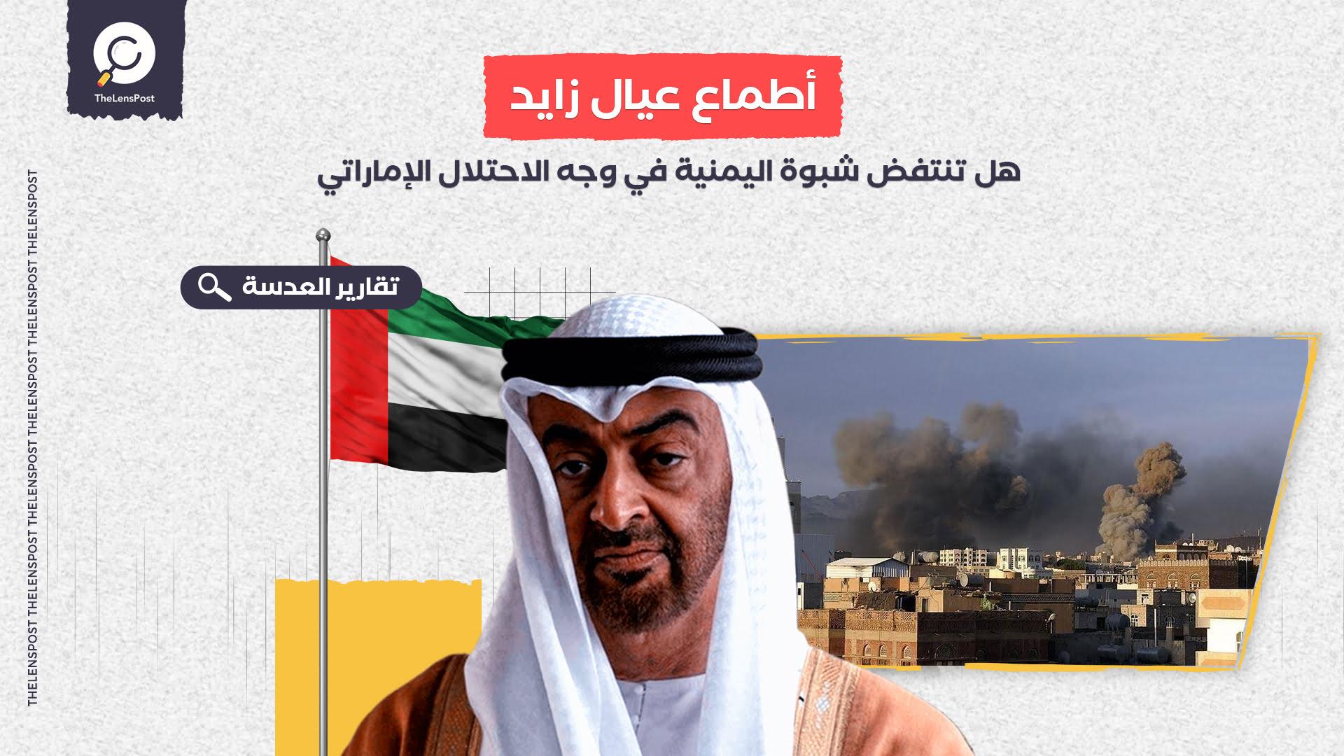 استعمار بالإكراه.. هل تنتفض شبوة اليمنية في وجه الاحتلال الإماراتي؟