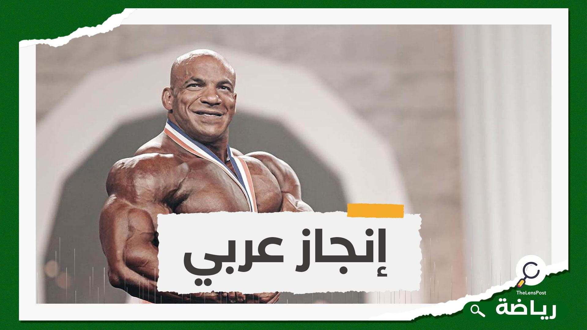 بيج رامي .. أول مصري يتوج ببطولة مستر أولمبيا لكمال الأجسام