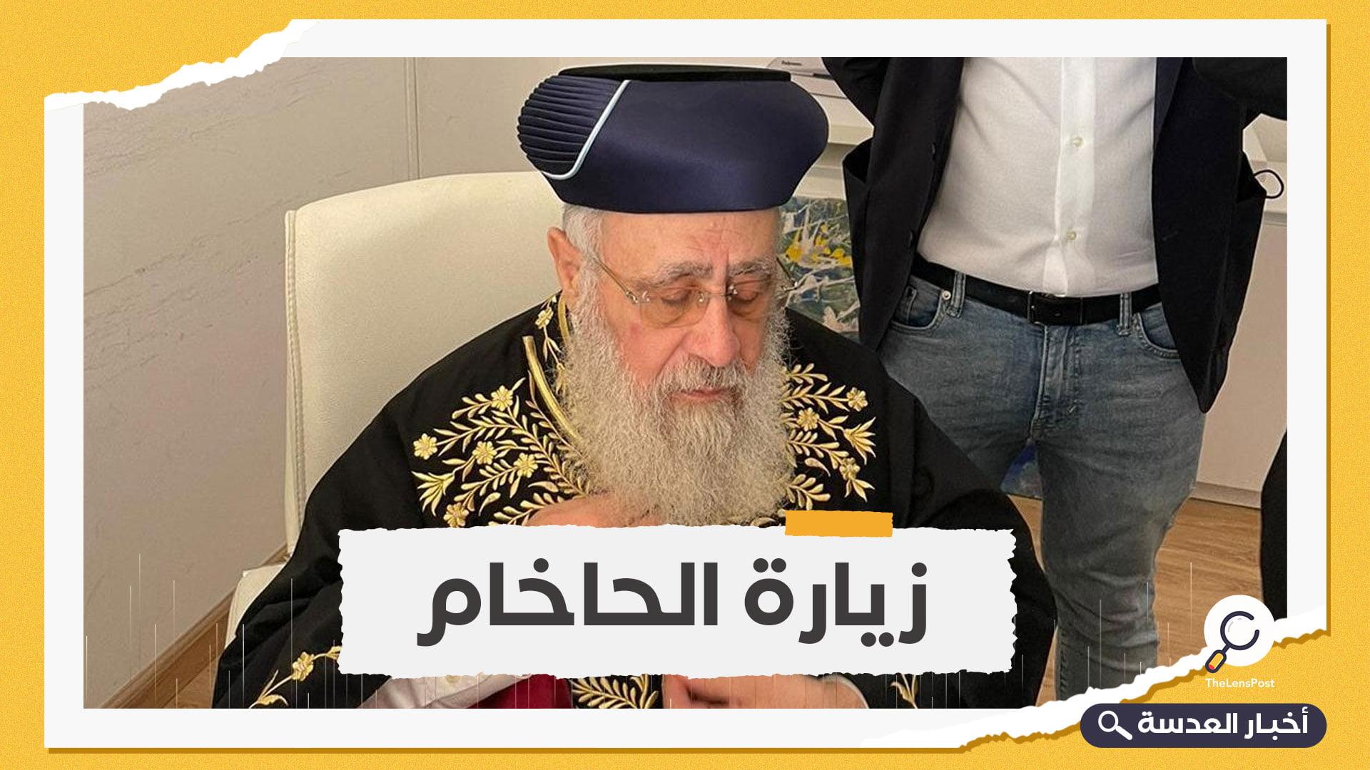 حاخام إسرائيل الأكبر يزور الإمارات ويصلى من أجل عيال زايد