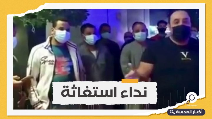 استغاثة مصرية من داخل الحجر الصحي في الإمارات.. ما القصة؟