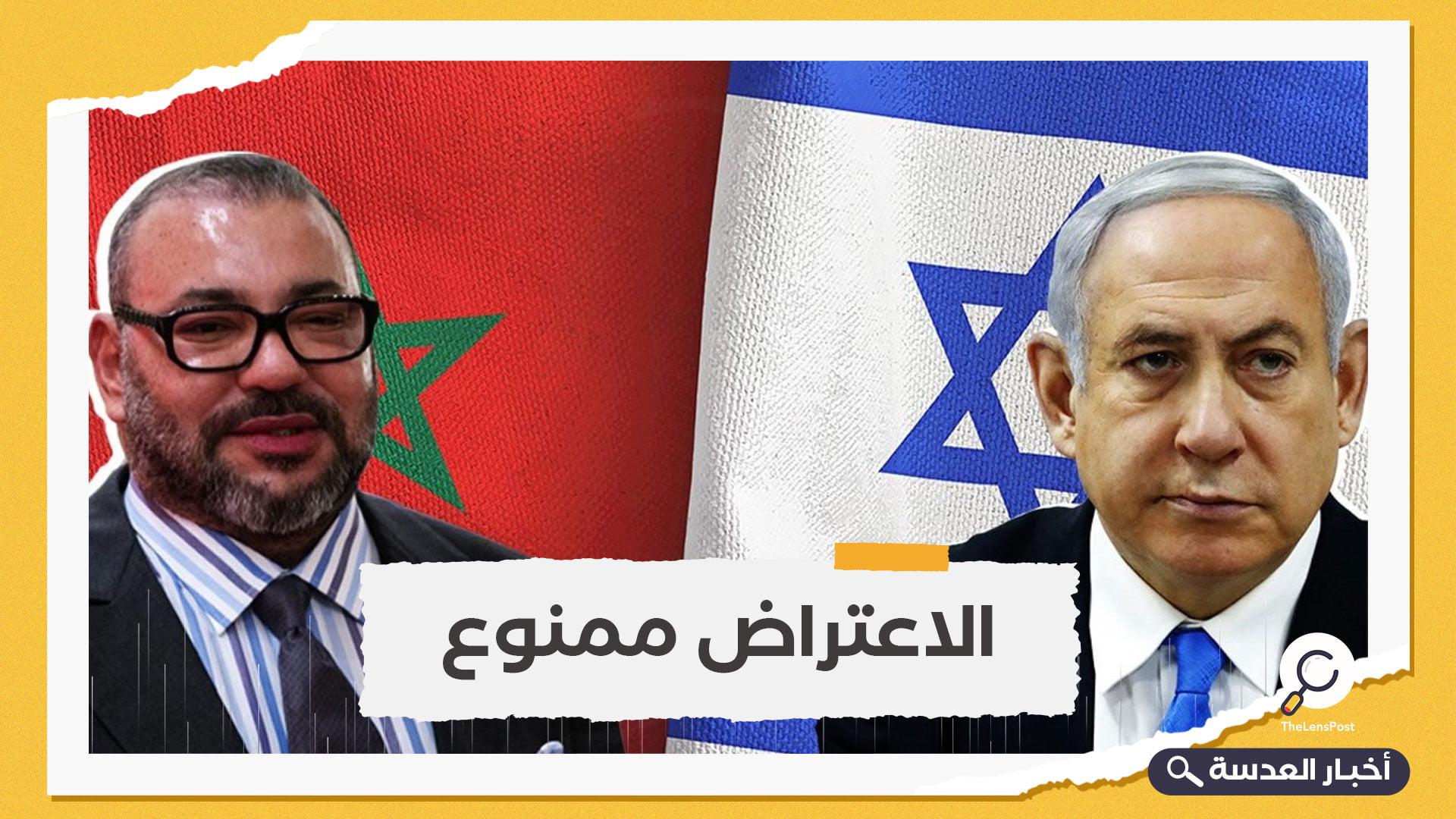 المغرب يجامل إسرائيل بمنع وقفة احتجاجية مناهضة للتطبيع