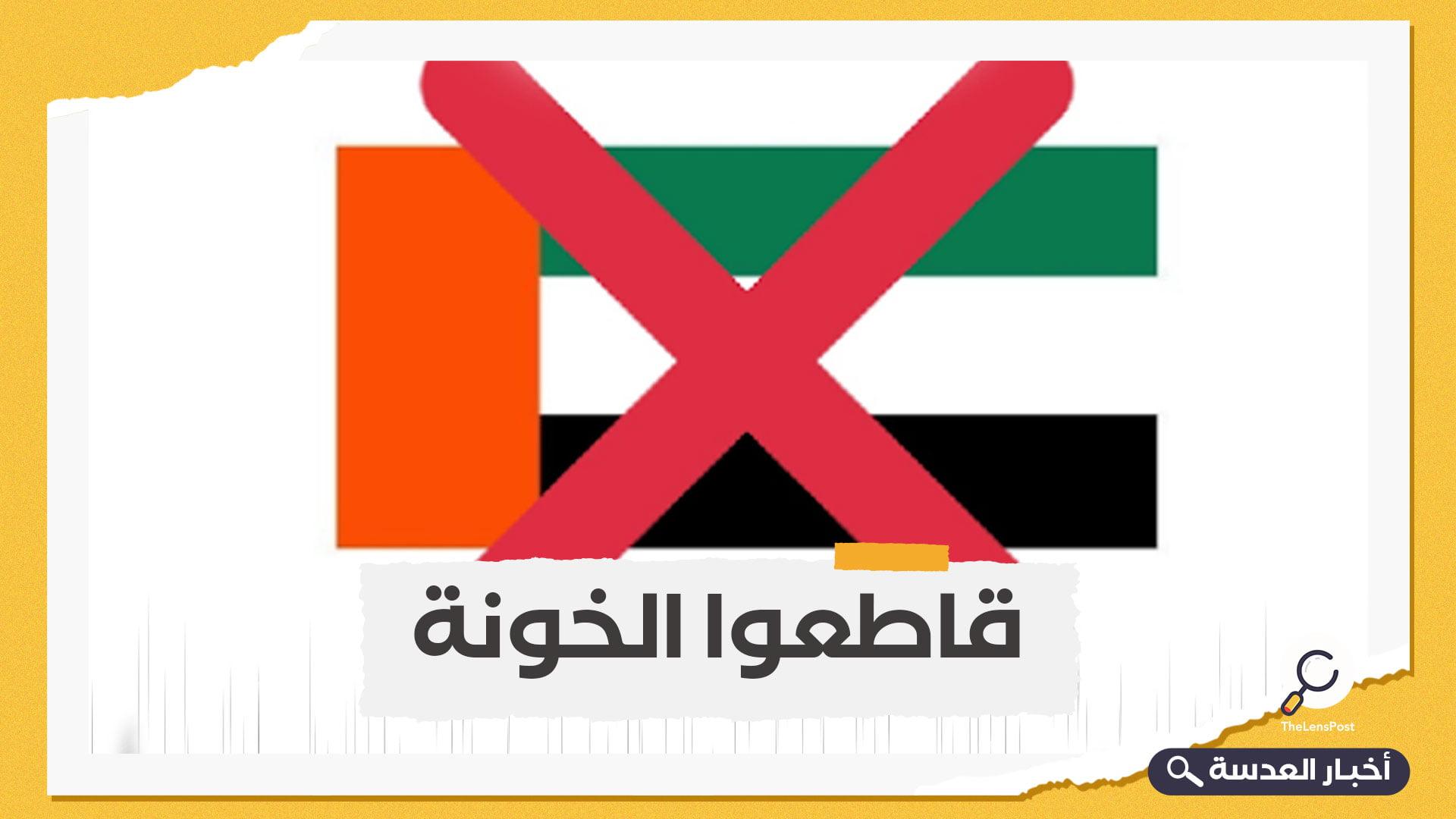 عقابا على التطبيع.. حملة واسعة لمقاطعة المنتجات الإماراتية في عدة دول عربية