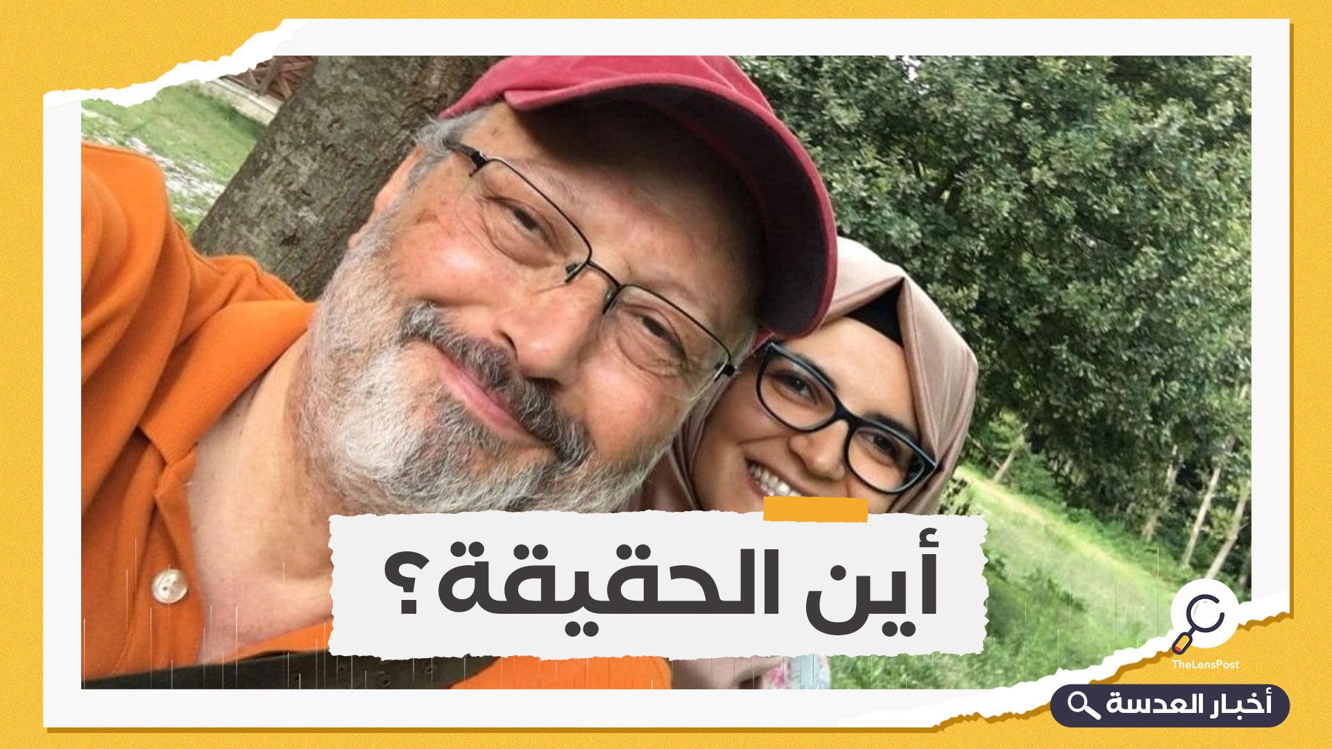 خطيبة خاشقجي تدعو بايدن للسماح بنشر تقرير الاستخبارات حول اغتياله
