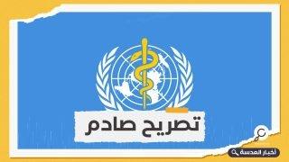 الخطر لن يزول .. الصحة العالمية تحذر: تعميم لقاح كورونا لا يعني اختفاء الوباء