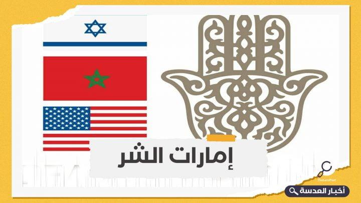 إسرائيل تحتفي برحلاتها إلى المغرب وتضع عليها رموزا من التراث اليهودي
