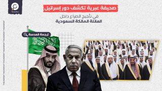 صحيفة عبرية تكشف دور إسرائيل في تأجيج الصراع داخل العائلة المالكة السعودية