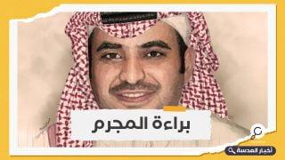 رغم جرائمه.. سعود القحطاني يباشر عمله مجددا داخل الديوان الملكي السعودي