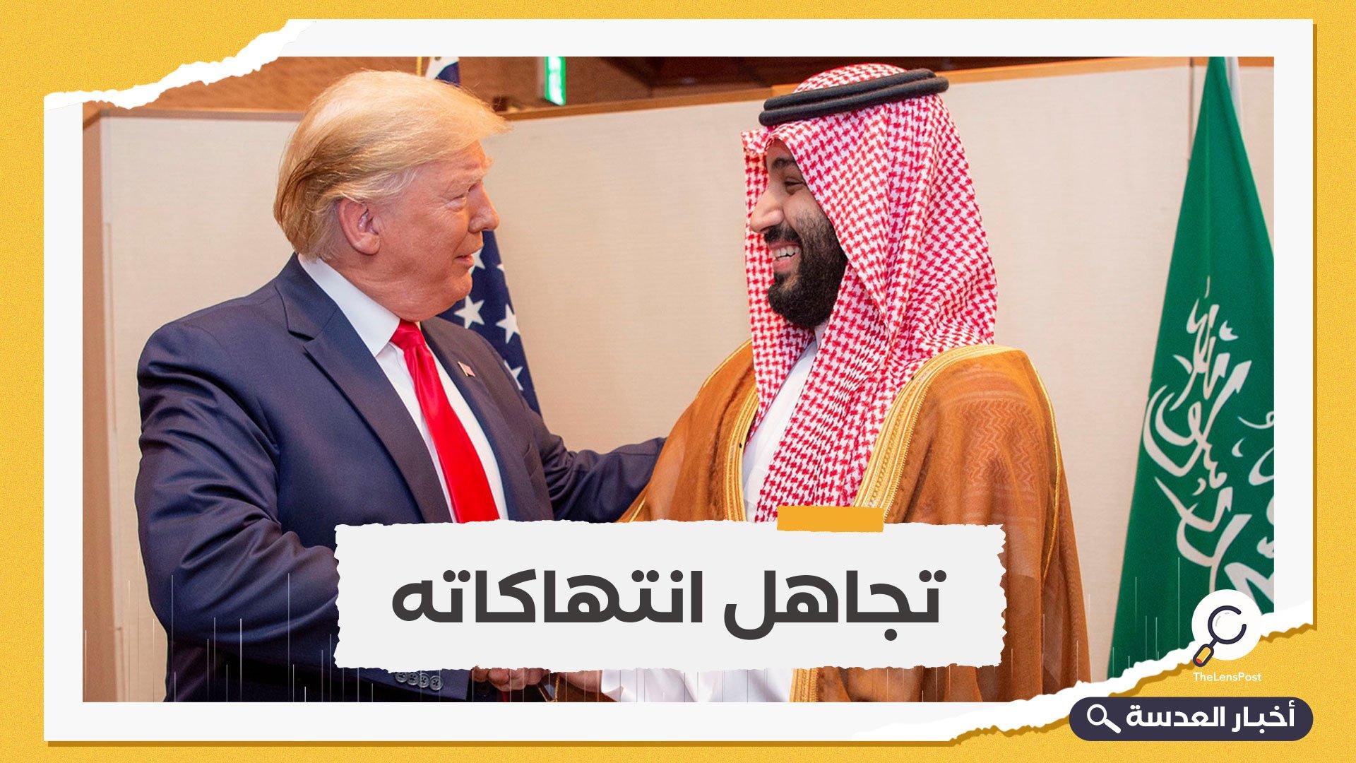 ترامب يكافئ بن سلمان على انتهاكاته ويقرر منح السعودية قنابل ذكية بنصف مليار دولار
