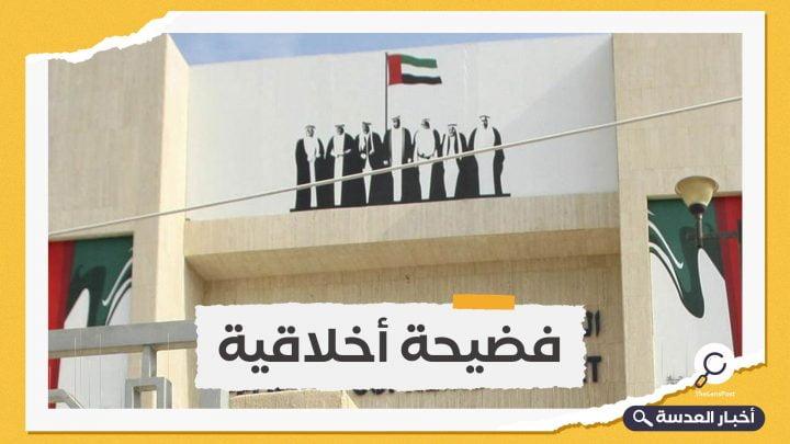 الإمارات تحاول مواراة سوءتها بحظر النشر في قضية الاغتصاب الجماعي