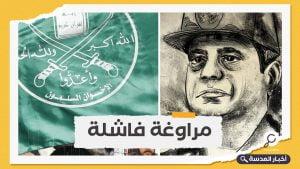 فزاعة الإخوان.. هكذا تهرب السيسي من سؤال صحفي فرنسي عن القمع في مصر