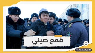 اعتقال قسري وتعذيب.. اليابان تفضح انتهاكات الصين بحق أقلية الإيجور المسلمة