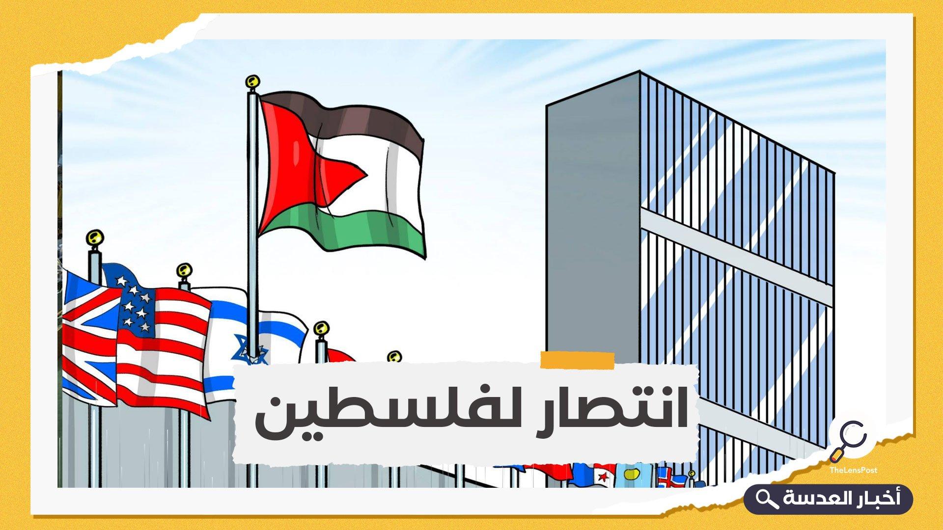 انتصار حقوقي.. الأمم المتحدة تتبنى 6 قرارات لصالح فلسطين بأغلبية ساحقة