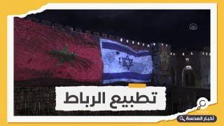 أسوار القدس تشهد على عمالة المغرب وسقوطها في وحل التطبيع مع إسرائيل