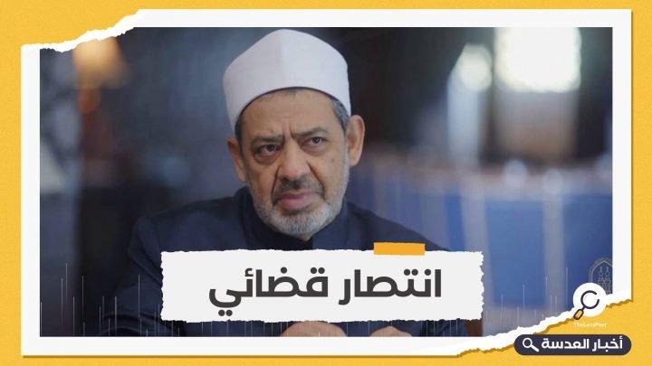 محكمة مصرية تنتصر للبخاري وترفض إلزام شيخ الأزهر بتنقيح كتابه